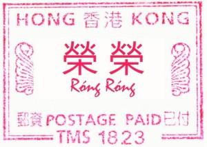 Rong Rong Name Stamp