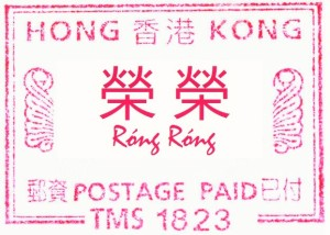 Rong Rong Name Stamp